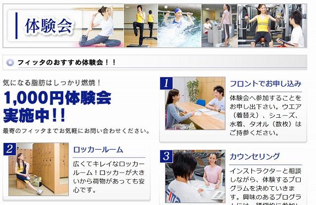 体験会   フジスポーツクラブフィッタ-234218.jpg