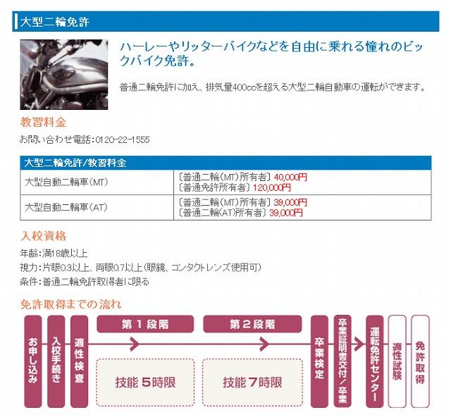 普通免許以外の取得:広島県公安委員会指定 公認 高陽自動車学校-191218.jpg